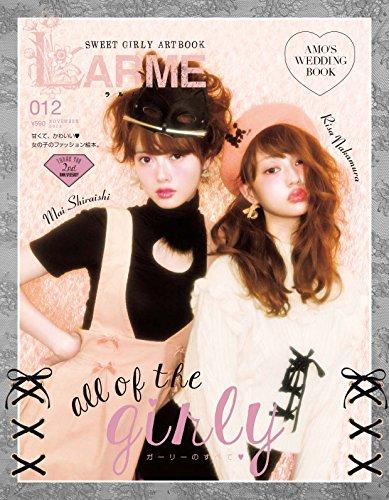 LARME(ラルム)012 2014年11月号
