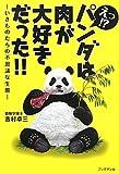 吉村卓三 'え!?パンダは肉が大好きだった!!'