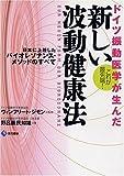 ドイツ振動医学が生んだ新しい波動健康法―日本に上陸したバイオレゾナンス・メソッドのすべて