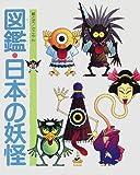 図鑑・日本の妖怪