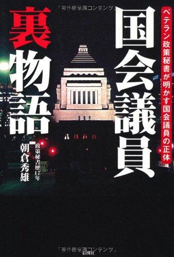 国会議員裏物語 [単行本(ソフトカバー)]