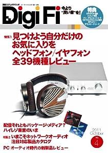 Digi Fi No.4(別冊ステレオサウンド)