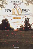 世界100物語〈5〉意外な結末