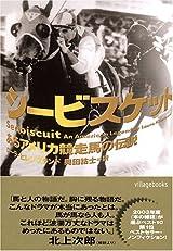 シービスケット―あるアメリカ競走馬の伝説 (ヴィレッジブックス)