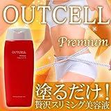 【OUTCELL premium】-アウトセルプレミアム- 200g 贅沢スリミングマッサージ美容液