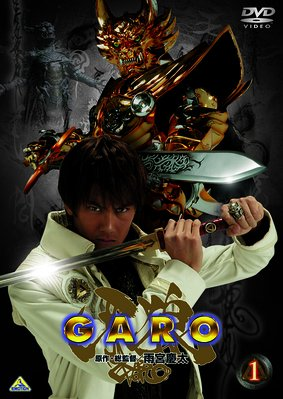 GARO 1 [DVD]