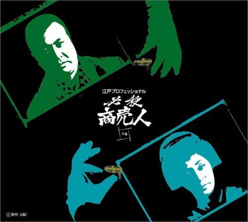 江戸プロフェッショナル 必殺商売人 (下巻) [DVD]