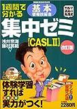 1週間で分かる基本情報技術者集中ゼミ「CASL2」 (情報処理技術者試験)