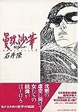 曼珠沙華 (石井隆コレクション (3))