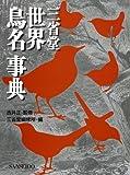 三省堂 世界鳥名事典