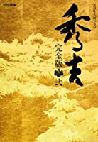 NHK大河ドラマ 秀吉 完全版 第弐集 [DVD]