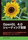 OpenGL 4.0 シェーディング言語