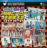 TVサイズ! 特撮ヒーロー主題歌大全 1966-1976