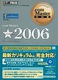 .com Master教科書 .com Master★2006 (.com Master教科書)