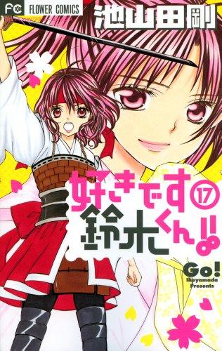 好きです鈴木くん!! 17 (少コミフラワーコミックス)