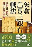 矢倉△5三銀右戦法 仕掛けて勝つ後手矢倉の革命 (マイナビ将棋BOOKS)