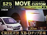 新発売 ☆ MOVE ムーヴカスタム LA100S LA110S 後期 フロント ウインカー球  S25 ピン角違い球 CREE LED 30W効率 2個セット
