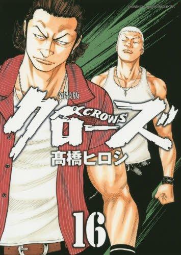 クローズ 16 (少年チャンピオンコミックスエクストラ)