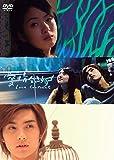 愛情合約~LOVE CONTRACT~ DVD-BOX(6枚組)