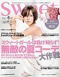 sweet (スウィート) 2009年 06月号 [雑誌]