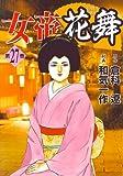女帝花舞 第27巻 (ニチブンコミックス)