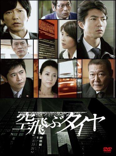 空飛ぶタイヤ DVD-BOX(3枚組)