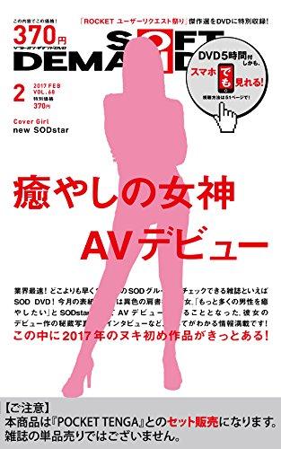 ソフト・オン・デマンドDVD 2月号 vol.68 343円+POCKET TENGA 198円 合計541円(税抜)