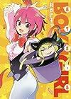 ボクガール 9 (ヤングジャンプコミックス)