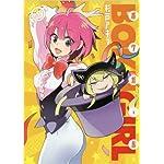 ボクガール 9(ヤングジャンプコミックスDIGITAL)