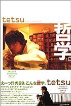 tetsu「哲学」(通常1~2か月以内に発送)