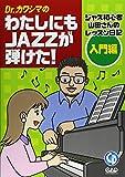 Dr.カワシマの わたしにもJAZZが弾けた! 入門編 CD付