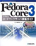 Fedora Core 3で作るネットワークサーバ構築ガイド (Network server construction guide series (12))