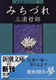 みちづれ―短篇集モザイク〈1〉 (新潮文庫)