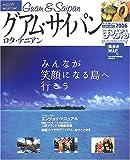 グアム・サイパン―ロタ・テニアン ('06) (マップルマガジン―海外 (P03))
