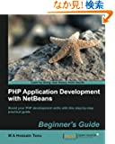 PHP Application Development With NetBeans Beginner's Guide (Learn by Doing: Less Theory, More Results)
