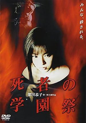 死者の学園祭 廉価(期間限定) [DVD]