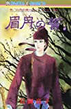 眉月の誓 (2) (Bonita comics―