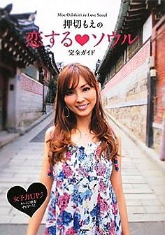 押切もえの恋するソウル完全ガイド: 女子力アップキレイの旅をナビゲート!
