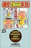 浦安鉄筋家族 (23) (少年チャンピオン・コミックス)