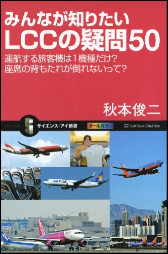 みんなが知りたいLCCの疑問50 運航する旅客機は1機種だけ? 座席の背もたれが倒れないって? (サイエンス・アイ新書)