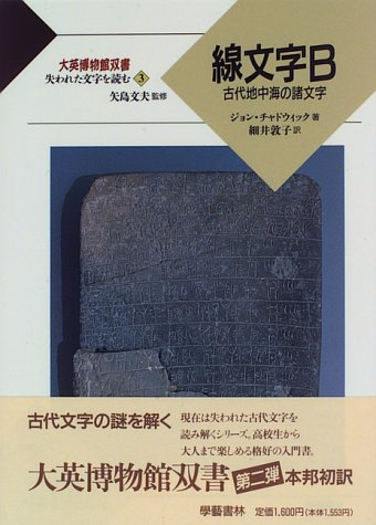 線文字B―古代地中海の諸文字 (大英博物館双書―失われた文字を読む)