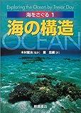 海の構造 (海をさぐる)