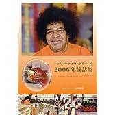 シュリ サティヤ サイババ 2006年講話集