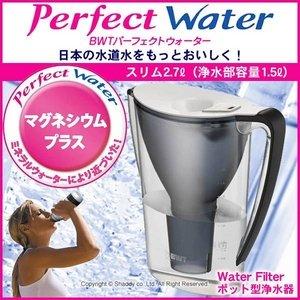 ポット型浄水器 BWT パーフェクトウォーター スリム 2.7L 価格: 3,980円