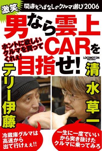 男なら雲上CARを目指せ!-間違えっぱなしのクルマ選び2006