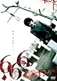 666: The Child [DVD]