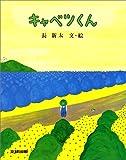 キャベツくん (ぽっぽライブラリ—みるみる絵本)