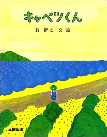 キャベツくん (ぽっぽライブラリ—みるみる絵本) [−] / 長 新太 (著); 文研出版 (刊)