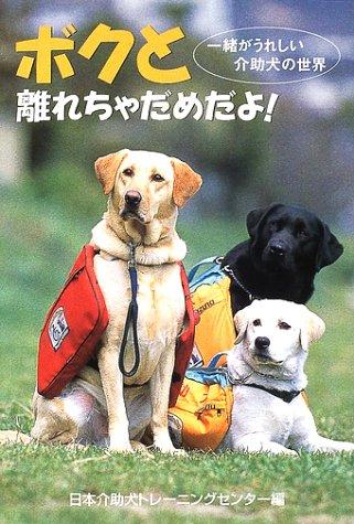 ボクと離れちゃだめだよ! ~一緒がうれしい介助犬の世界~