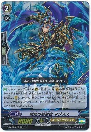 【シングルカード】GFC02)剣理の解放者マグヌス/ゴルパラ/RR G-FC02/029